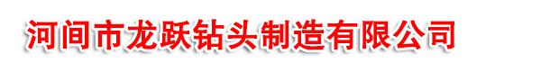 河(he)間市龍(long)躍鑽頭(tou)制造有(you)限公司